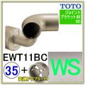 入隅コーナーブラケット(EWT11BC35#WS)+変換アダプター