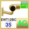 入隅コーナーブラケット(EWT12BC35#AG)