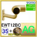 入隅コーナーブラケット(EWT12BC35#AG)+変換アダプター