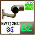 入隅コーナーブラケット(EWT12BC35#BZ)