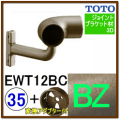 入隅コーナーブラケット(EWT12BC35#BZ)+変換アダプター