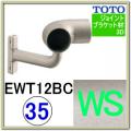 入隅コーナーブラケット(EWT12BC35#WS)