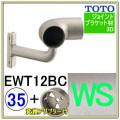 入隅コーナーブラケット(EWT12BC35#WS)+変換アダプター