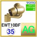 出隅コーナーフレキシブルブラケット(EWT10BF35#AG)