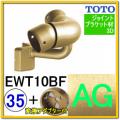 出隅コーナーフレキシブルブラケット(EWT10BF35#AG)+変換アダプター