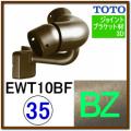 出隅コーナーフレキシブルブラケット(EWT10BF35#BZ)