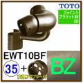 出隅コーナーフレキシブルブラケット(EWT10BF35#BZ)+変換アダプター