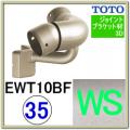 出隅コーナーフレキシブルブラケット(EWT10BF35#WS)