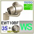 出隅コーナーフレキシブルブラケット(EWT10BF35#WS)+変換アダプター