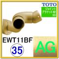 入隅コーナーフレキシブルブラケット(EWT11BF35#AG)