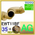 入隅コーナーフレキシブルブラケット(EWT11BF35#AG)+変換アダプター