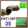 入隅コーナーフレキシブルブラケット(EWT11BF35#BZ)