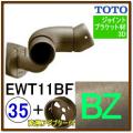入隅コーナーフレキシブルブラケット(EWT11BF35#BZ)+変換アダプター