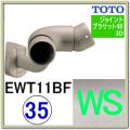 入隅コーナーフレキシブルブラケット(EWT11BF35#WS)