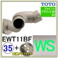 入隅コーナーフレキシブルブラケット(EWT11BF35#WS)+変換アダプター