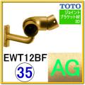 入隅コーナーフレキシブルブラケット(EWT12BF35#AG)