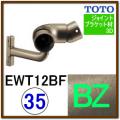 入隅コーナーフレキシブルブラケット(EWT12BF35#BZ)
