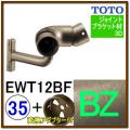 入隅コーナーフレキシブルブラケット(EWT12BF35#BZ)+変換アダプター