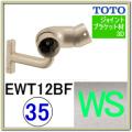 入隅コーナーフレキシブルブラケット(EWT12BF35#WS)