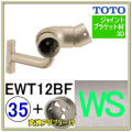 入隅コーナーフレキシブルブラケット(EWT12BF35#WS)+変換アダプター