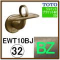 L付ジョイント受ブラケット(EWT10BJ32#BZ)