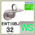 L付ジョイント受ブラケット(EWT10BJ32#WS)