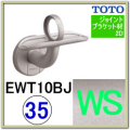 L付ジョイント受ブラケット(EWT10BJ35#WS)