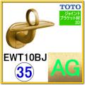 L付ジョイント受ブラケット(EWT10BJ35#AG)