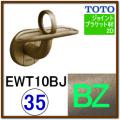 L付ジョイント受ブラケット(EWT10BJ35#BZ)