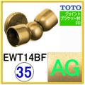 直付フレキシブルブラケット(EWT14BF35R#AG)