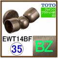 直付フレキシブルブラケット(EWT14BF35R#BZ)