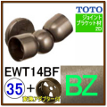直付フレキシブルブラケット(EWT14BF35R#BZ)+変換アダプター