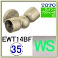 直付フレキシブルブラケット(EWT14BF35R#WS)