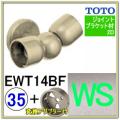 直付フレキシブルブラケット(EWT14BF35R#WS)+変換アダプター