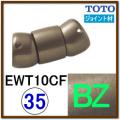 フレキシブルジョイント(EWT10CF35#WS)