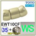 フレキシブルジョイント(EWT10CF32#WS)