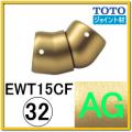 フレキシブルジョイント(EWT15CF32R#AG)