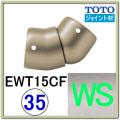 フレキシブルジョイント(EWT15CF35R#WS)