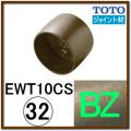 ストレートジョイント(EWT10CS32#BZ)