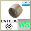ストレートジョイント(EWT10CS32#WS)
