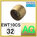 ストレートジョイント(EWT10CS32#AG)