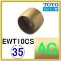 ストレートジョイント(EWT10CS35#AG)