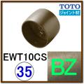 ストレートジョイント(EWT10CS35#BZ)