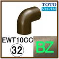 コーナージョイント(EWT10CC32#BZ)
