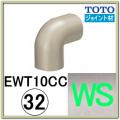 コーナージョイント(EWT10CC32#WS)