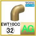 コーナージョイント(EWT10CC32#AG)