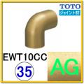 コーナージョイント(EWT10CC35#AG)