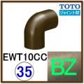 コーナージョイント(EWT10CC35#BZ)