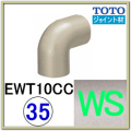 コーナージョイント(EWT10CC35#WS)