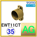 T字ジョイント(EWT11CT35#AG)